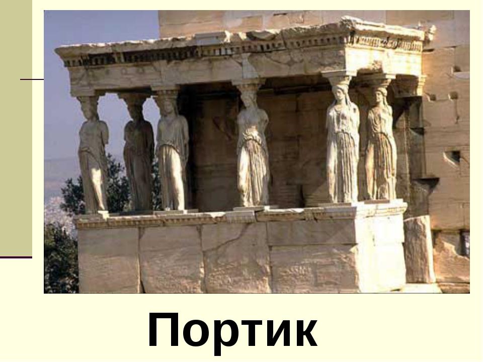 Портик кариатид. Эрехтейон. Афинский акрополь . V в. до н. э.