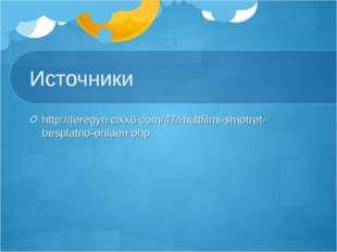 Источники http://teregyn.cixx6.com/47/multfilmi-smotret-besplatno-onlaen.php