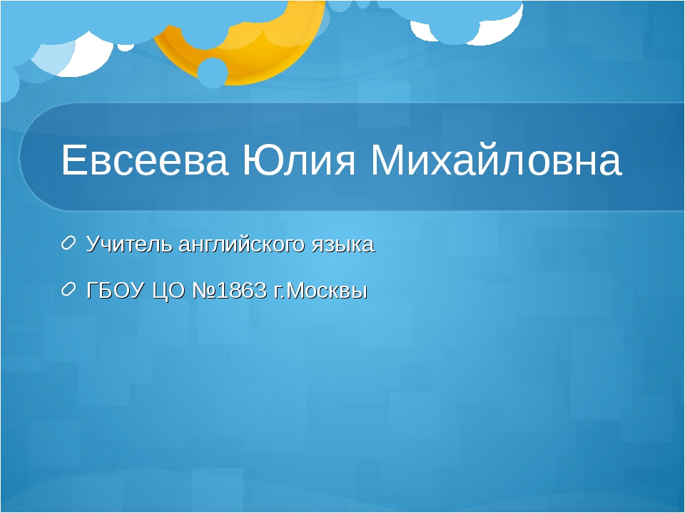 Евсеева Юлия Михайловна Учитель английского языка ГБОУ ЦО №1863 г.Москвы