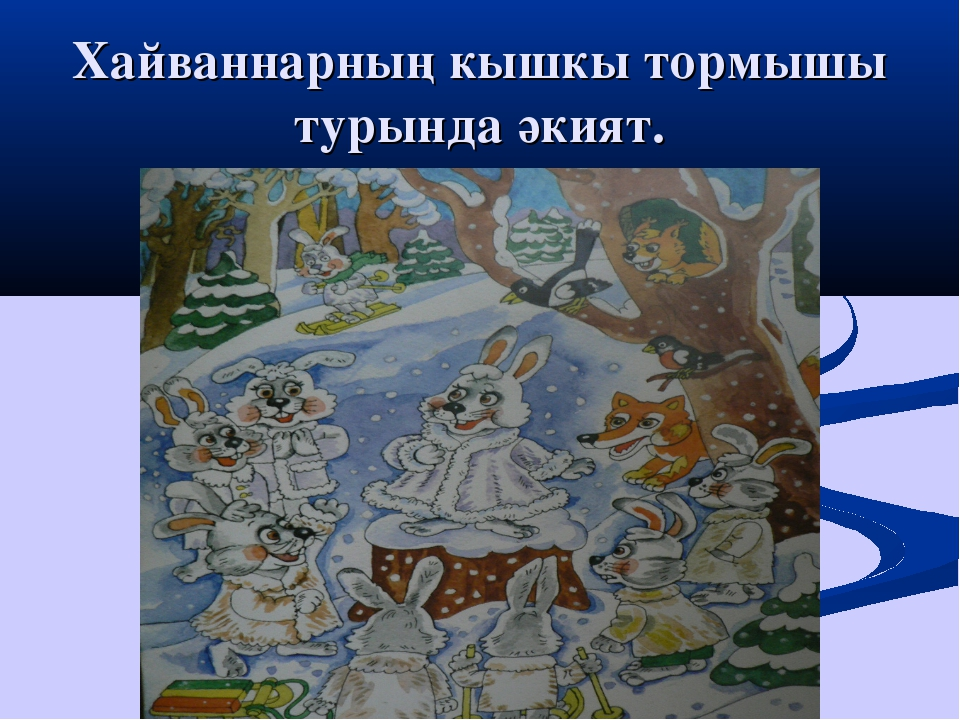 Хайваннарның кышкы тормышы турында әкият.