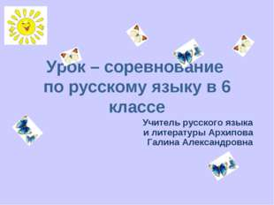 Урок – соревнование по русскому языку в 6 классе Учитель русского языка и лит