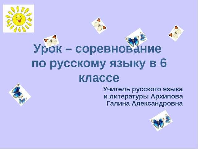 Урок – соревнование по русскому языку в 6 классе Учитель русского языка и лит...