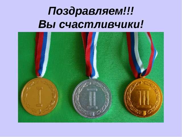 Поздравляем!!! Вы счастливчики!