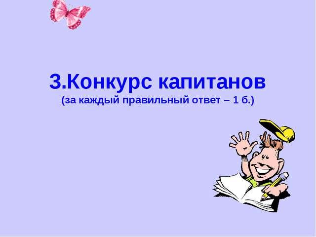 3.Конкурс капитанов (за каждый правильный ответ – 1 б.)