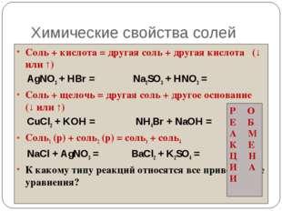 Химические свойства солей Соль + кислота = другая соль + другая кислота (↓ ил