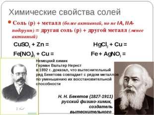 Химические свойства солей Соль (р) + металл (более активный, но не IA, IIA-по
