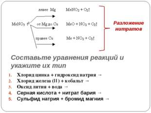 Составьте уравнения реакций и укажите их тип Хлорид цинка + гидроксид натрия