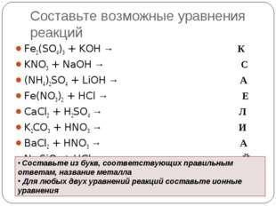 Составьте возможные уравнения реакций Fe2(SO4)3 + KOH → К KNO3 + NaOH → С (NH