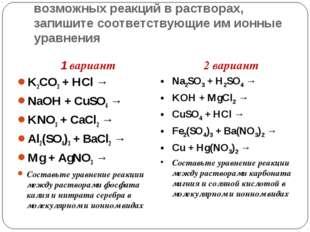 Закончите молекулярные уравнения возможных реакций в растворах, запишите соот
