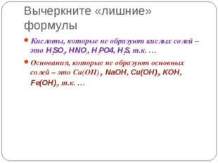 Вычеркните «лишние» формулы Кислоты, которые не образуют кислых солей – это H