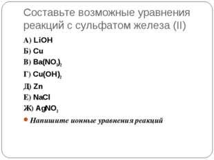 Составьте возможные уравнения реакций с сульфатом железа (II) А) LiOH Б) Cu В