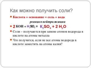 Как можно получить соли? Кислота + основание = соль + вода реакция нейтрализа