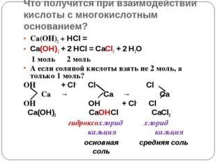 Что получится при взаимодействии кислоты с многокислотным основанием? Са(ОН)2