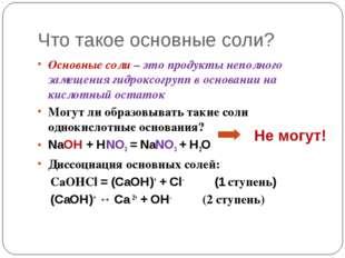 Что такое основные соли? Основные соли – это продукты неполного замещения гид