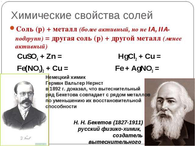 Химические свойства солей Соль (р) + металл (более активный, но не IA, IIA-по...