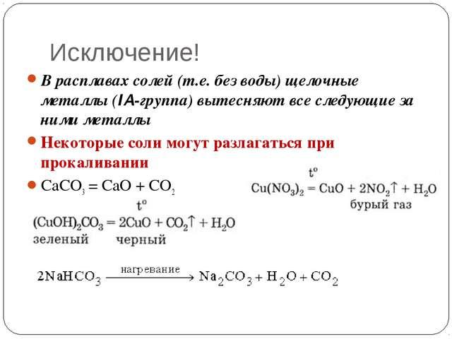 Исключение! В расплавах солей (т.е. без воды) щелочные металлы (IA-группа) вы...