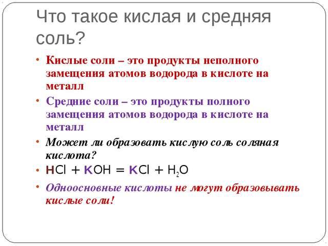 Что такое кислая и средняя соль? Кислые соли – это продукты неполного замещен...