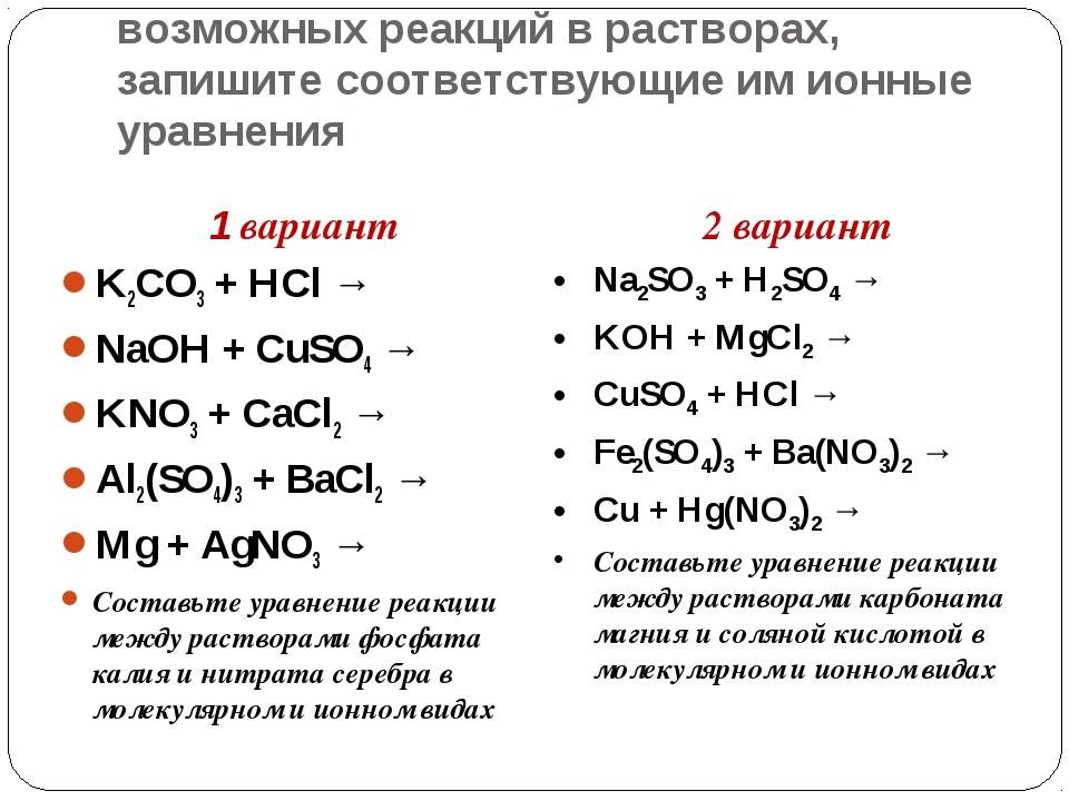 Закончите молекулярные уравнения возможных реакций в растворах, запишите соот...