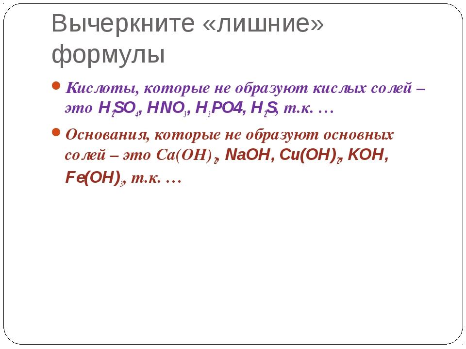 Вычеркните «лишние» формулы Кислоты, которые не образуют кислых солей – это H...