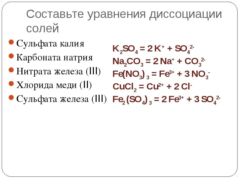 Составьте уравнения диссоциации солей Сульфата калия Карбоната натрия Нитрата...