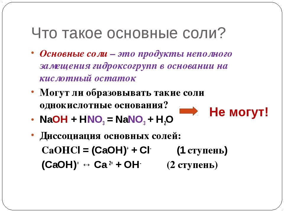 Что такое основные соли? Основные соли – это продукты неполного замещения гид...