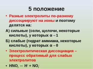 5 положение Разные электролиты по-разному диссоциируют на ионы и поэтому деля