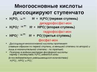 Многоосновные кислоты диссоциируют ступенчато Н3РО4 Н++ Н2РО42-(перваяст