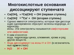 Многокислотные основания диссоциируют ступенчато Ca(ОН)2 Са(ОН)++ OH-(перва