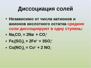 Диссоциация солей Независимо от числа катионов и анионов кислотного остатка с