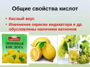 Общие свойства кислот Кислый вкус Изменение окраски индикатора и др. обусловл