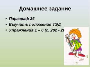 Домашнее задание Параграф 36 Выучить положения ТЭД Упражнения 1 – 6 (с. 202 -