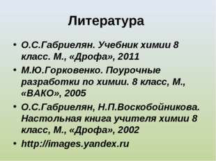 Литература О.С.Габриелян. Учебник химии 8 класс. М., «Дрофа», 2011 М.Ю.Горков