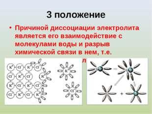 3 положение Причиной диссоциации электролита является его взаимодействие с мо