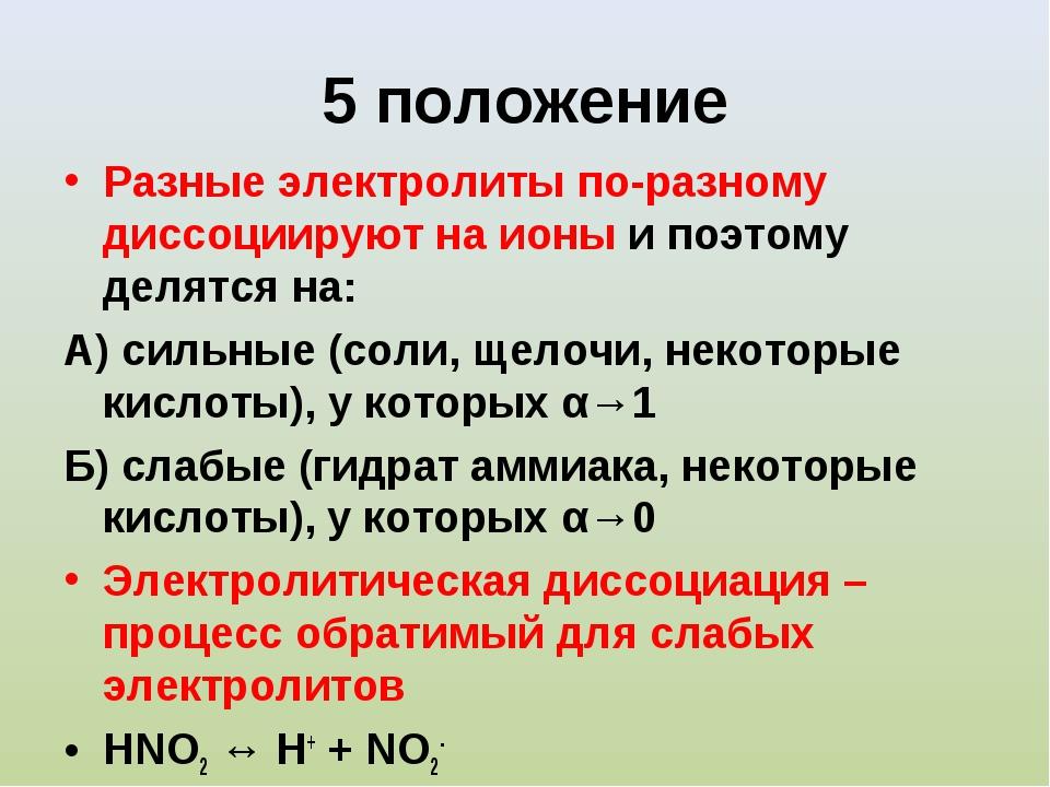 5 положение Разные электролиты по-разному диссоциируют на ионы и поэтому деля...