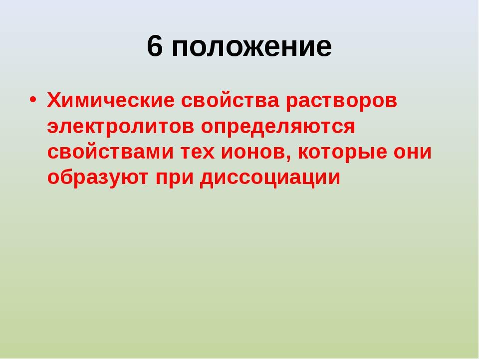 6 положение Химические свойства растворов электролитов определяются свойствам...