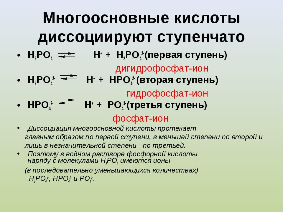 Многоосновные кислоты диссоциируют ступенчато Н3РО4 Н++ Н2РО42-(перваяст...