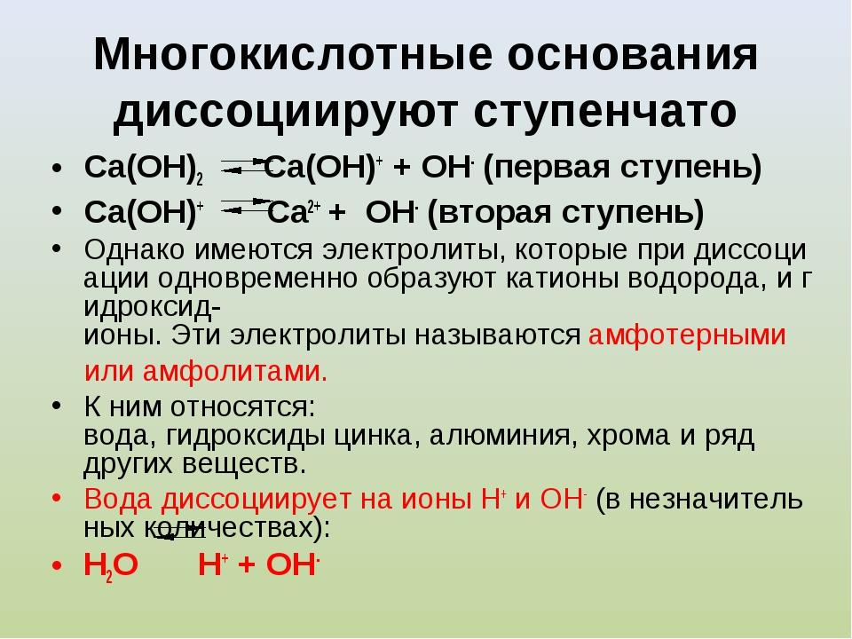 Многокислотные основания диссоциируют ступенчато Ca(ОН)2 Са(ОН)++ OH-(перва...
