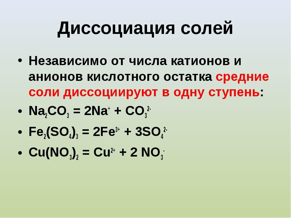 Диссоциация солей Независимо от числа катионов и анионов кислотного остатка с...
