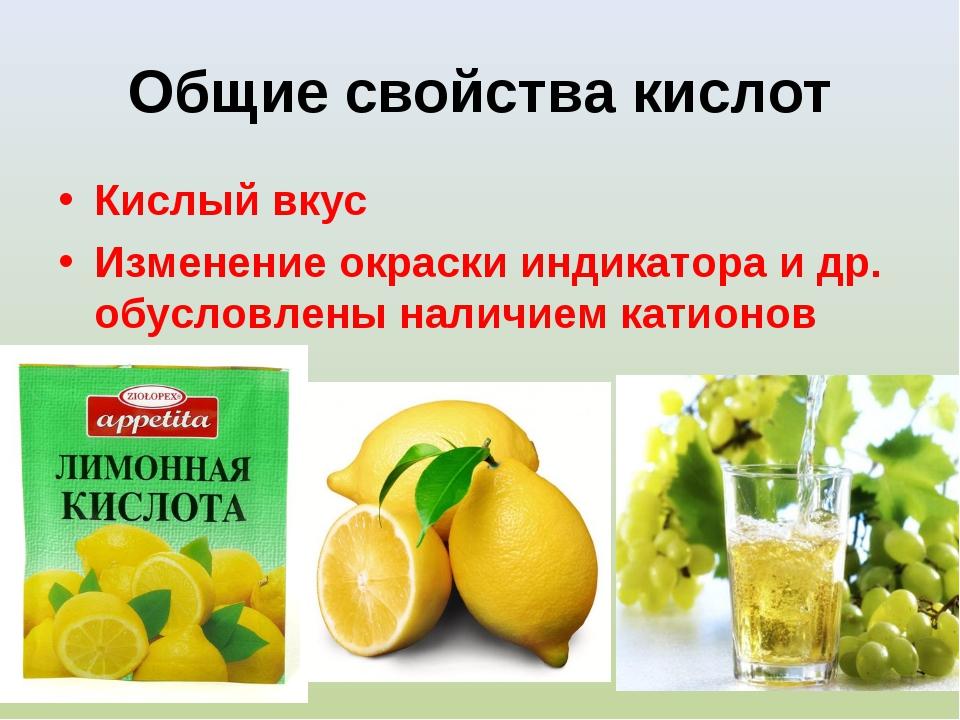 Общие свойства кислот Кислый вкус Изменение окраски индикатора и др. обусловл...