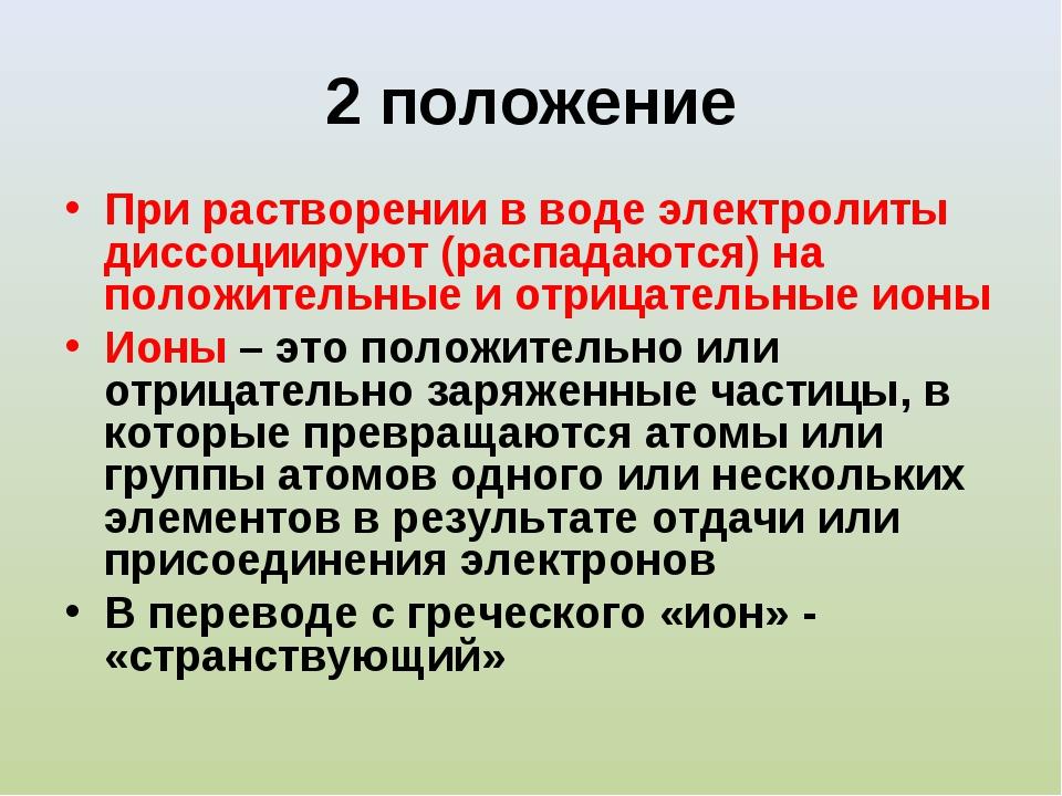 2 положение При растворении в воде электролиты диссоциируют (распадаются) на...
