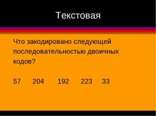 Текстовая Что закодировано следующей последовательностью двоичных кодов? 57 2