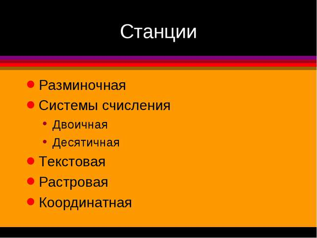 Станции Разминочная Системы счисления Двоичная Десятичная Текстовая Растровая...