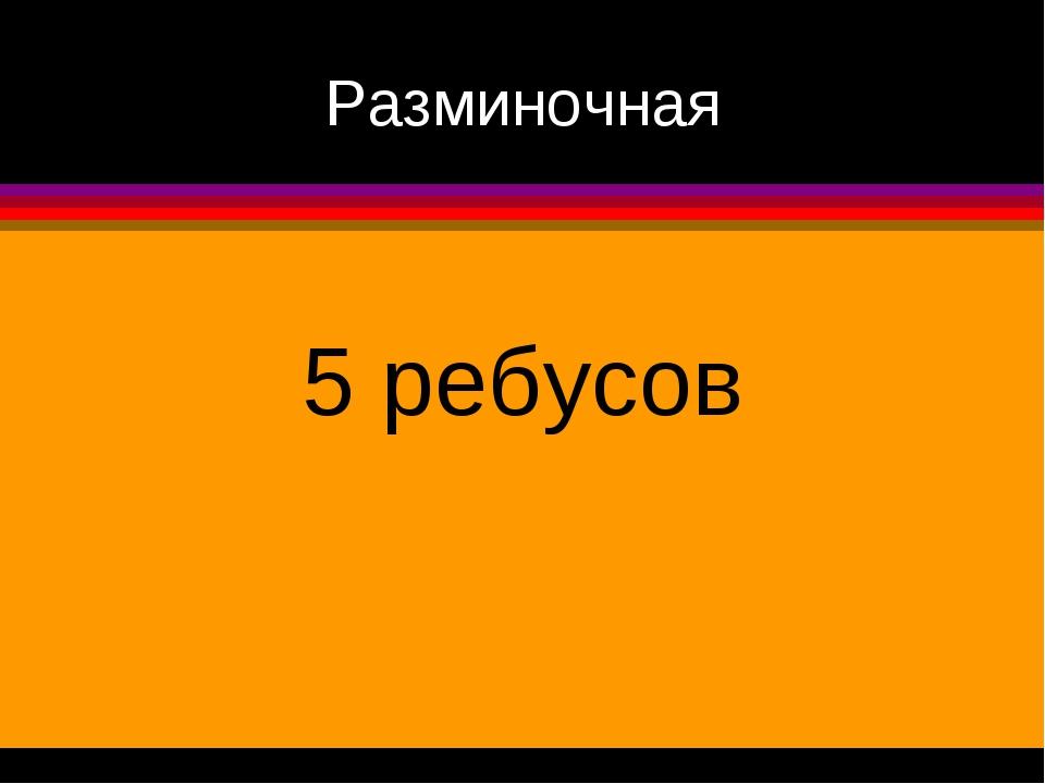 Разминочная 5 ребусов
