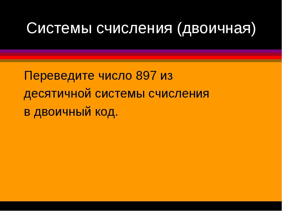 Системы счисления (двоичная) Переведите число 897 из десятичной системы счисл...