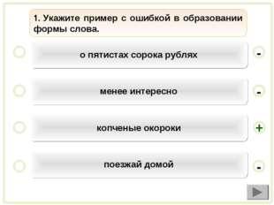 о пятистах сорока рублях менее интересно копченые окороки поезжай домой - - +