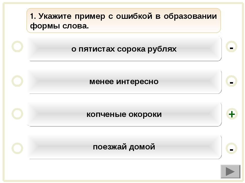 о пятистах сорока рублях менее интересно копченые окороки поезжай домой - - +...