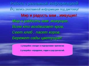 Работа с рекламной информацией /А) запись рекламной информации под диктовку/