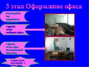 Используйте для оформление причастие 1 группа «Наш любимый офис» 2 группа «На