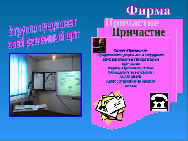 Отдел «Причастие» Представляют услуги наши сотрудники действительные и страда...