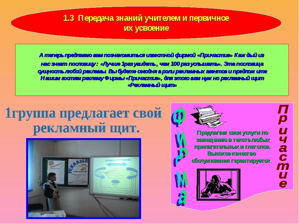 1.3 Передача знаний учителем и первичное их усвоение А теперь предлагаю вам п...